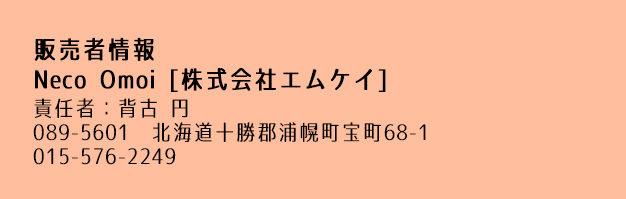 株式会社エムケイ