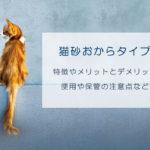 猫砂おからタイプの特徴や使用の注意点